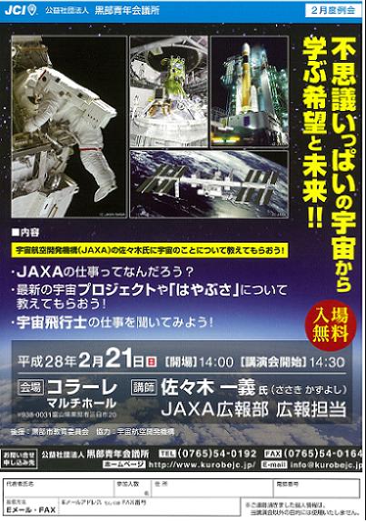 jaxa280202