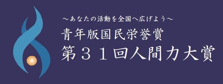 公益社団法人日本青年会議所 人間力大賞